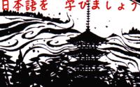 Affiche cours japonais 2016_Hazinelle
